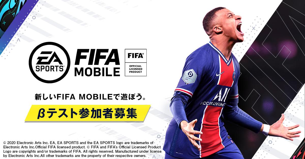 スマホ向けサッカーゲーム『EA SPORTS(TM) FIFA MOBILE』のCBT参加者募集がスタート!