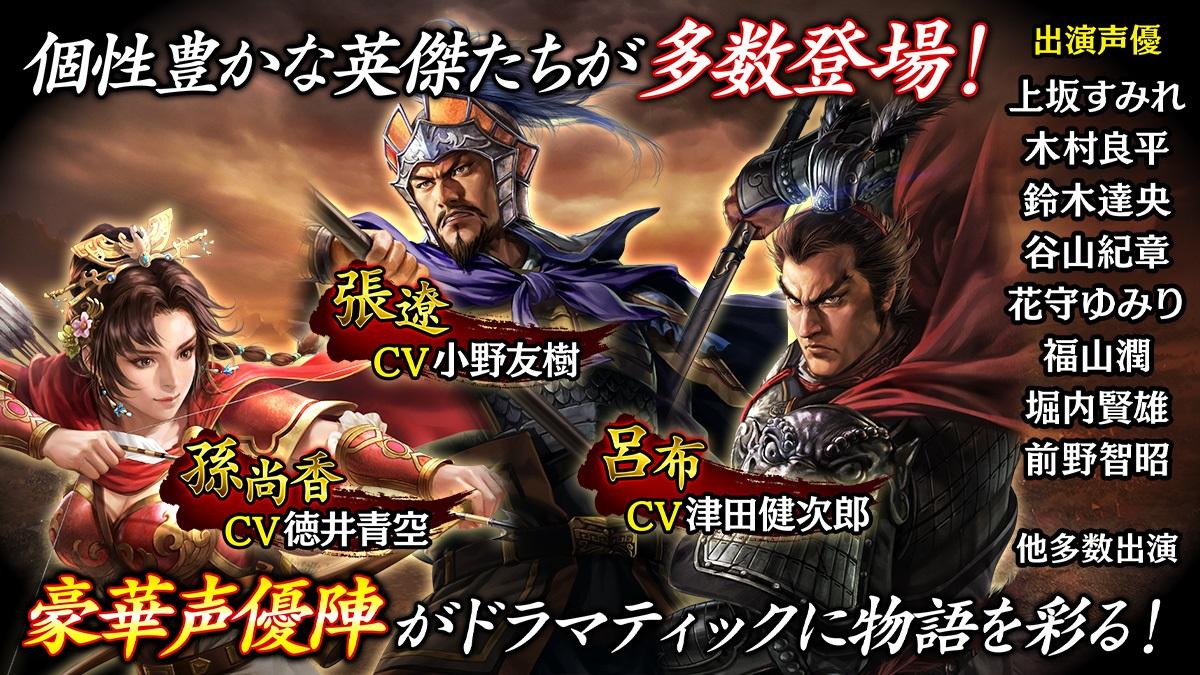 新作MMO戦略シミュレーション『三國志 覇道』の事前登録が開始!