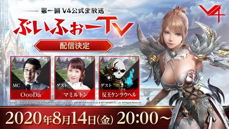 新作MMORPG『V4』初の公式生放送「ぶいふぉーTV」が8月14日配信決定!