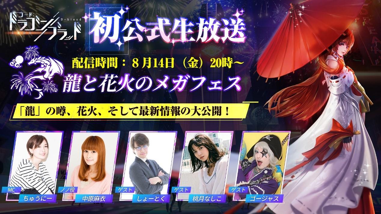 『ドラブラ』初の公式生放送「龍と花火のメガフェス!」が本日20:00より配信開始!