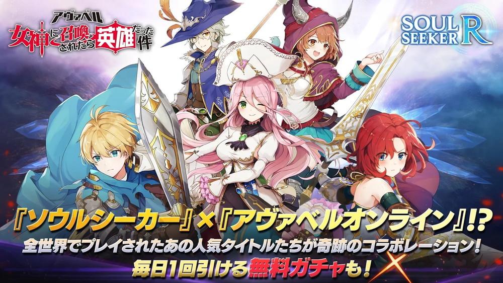 『アヴァベル ~女神に召喚されたら英雄だった件~』のiOS版もサービス開始!