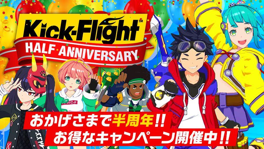 『キックフライト』でハーフアニバーサリーキャンペーンが開催中!