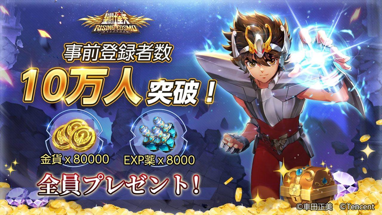 テンセント新作『聖闘士星矢 ライジングコスモ』が事前登録者数10万人を突破!