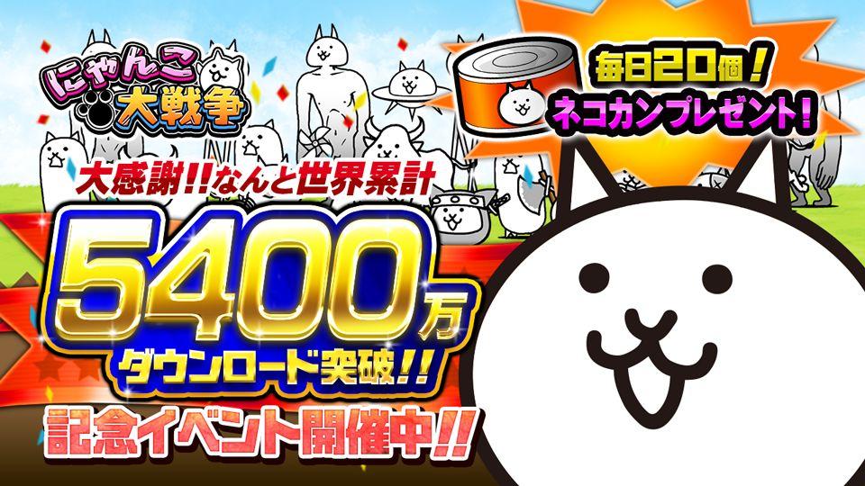 にゃんこ大戦争【ニュース】:5,400万DL突破!記念イベントが開催中!