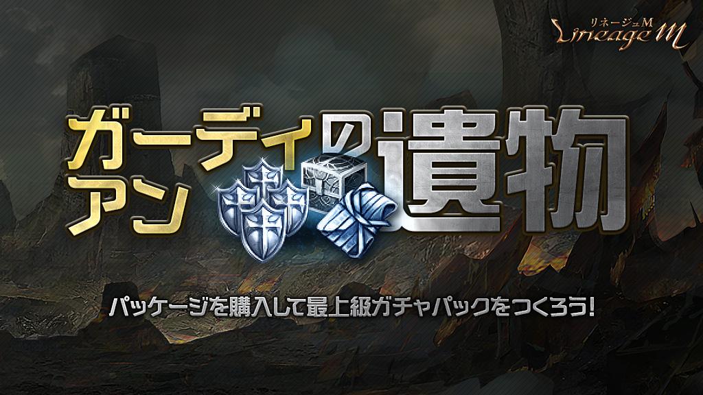 『リネージュM』で新作麻雀アプリ『雀龍門M』プレイキャンペーンが開催中!
