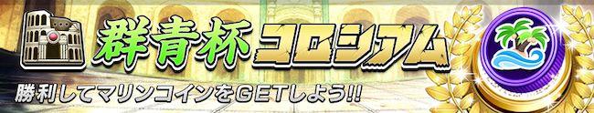 『逆転オセロニア』で「超逆転祭第二弾 サマーキャンペーン'20」が本日より開催!