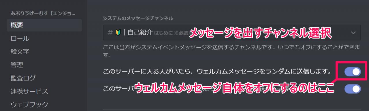 コミュニティに必須のチャンネル【Discordコミュニティ運用術・実践編1】