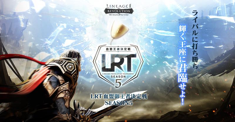 『リネレボ』で「LRT血盟王者決定戦SEASON5」&「リネレボチャレンジカップ」が9月開催決定!