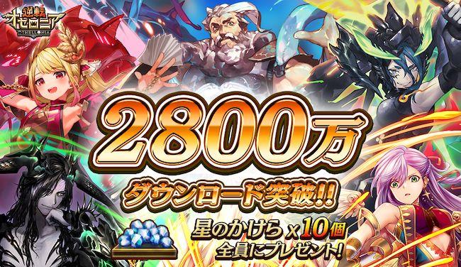 『逆転オセロニア』が2,800万DL突破!「超逆転祭第三弾 強駒パレード」も開催中!