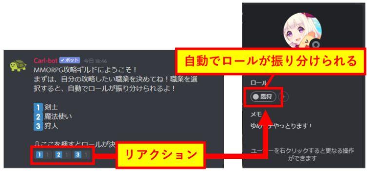 リアクションロールを使ってみよう【Discordコミュニティ運用術・機能編4】