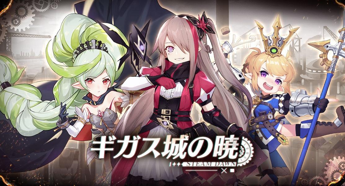 『ステラクロニクル』に新アップデート「ギガス城の暁」&冒険者お帰りキャンペーン実装!