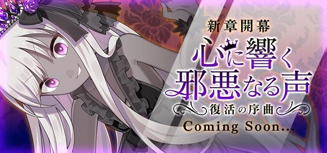 『ゴシックは魔法乙女』でついに新章「心に響く邪悪なる声~復活の序曲~」が開幕!