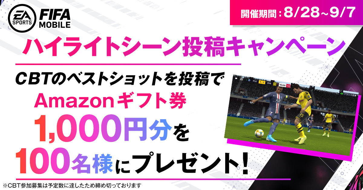 『EA SPORTS(TM) FIFA MOBILE』の事前登録が開始!CBTも実施中!