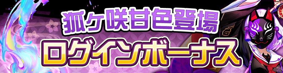 #コンパス【ニュース】: 新オリジナルヒーロー「狐ヶ咲 甘色」が本日より登場!