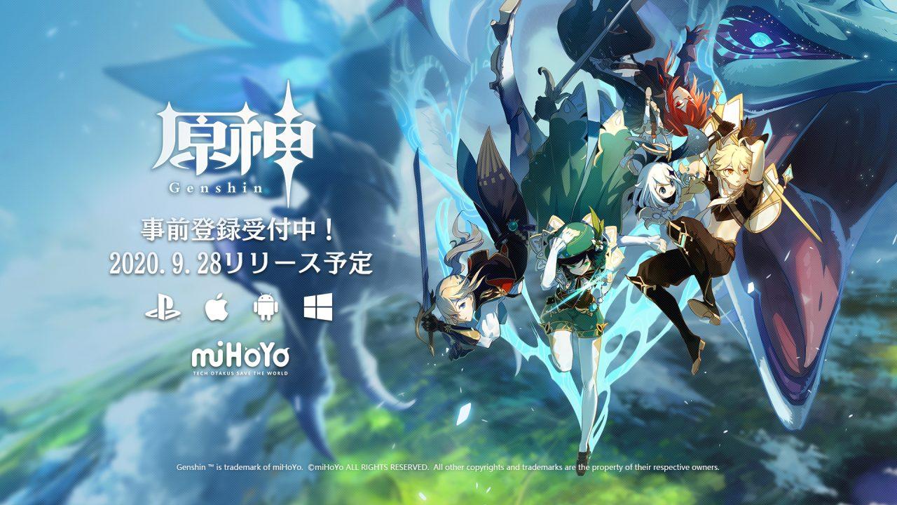 『原神』のPS4版が9月28日(月)正式リリース決定!事前登録受付中