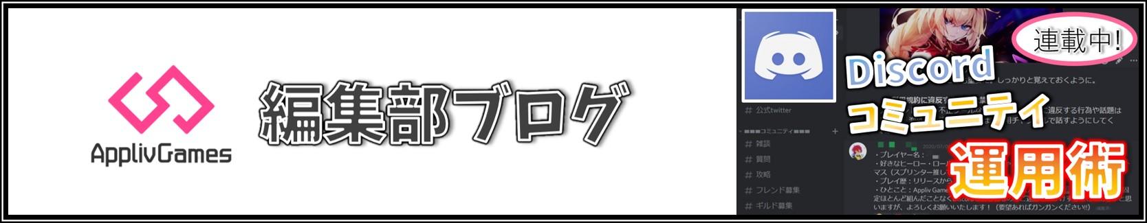 Appliv Games編集部ブログ