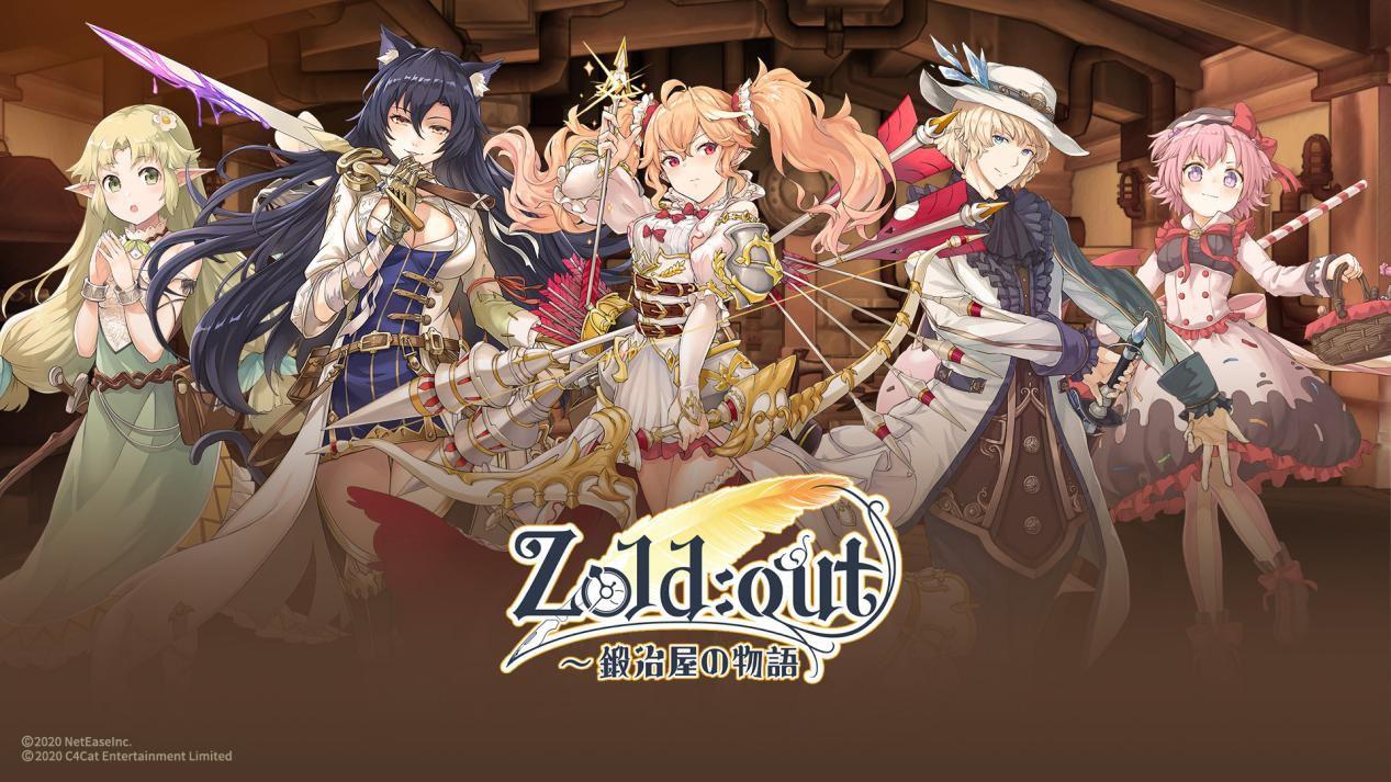 『Zold:Out~鍛冶屋の物語』が事前登録開始!豪華報酬イベント開催中!