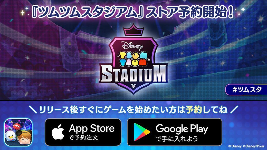『ツムツムスタジアム』がApp StoreとGoogle Playで事前登録開始!