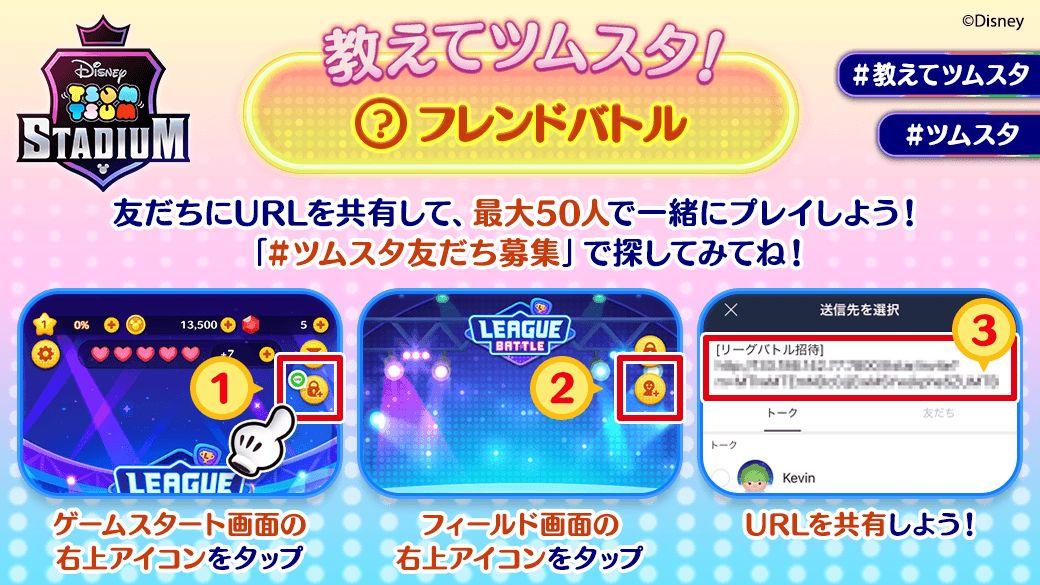 『ツムツムスタジアム』で新機能「フレンドバトル」の情報が公開!
