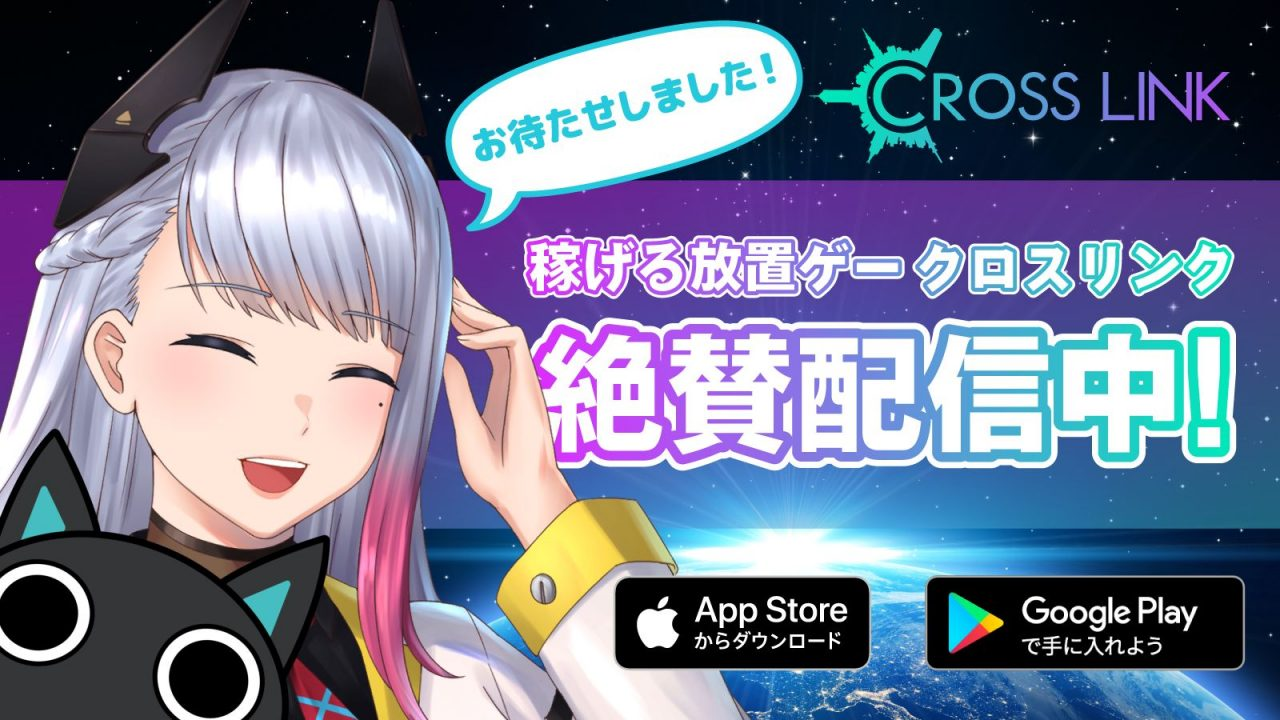 放置型GPS連動ゲーム『CrossLink』が正式サービス開始!