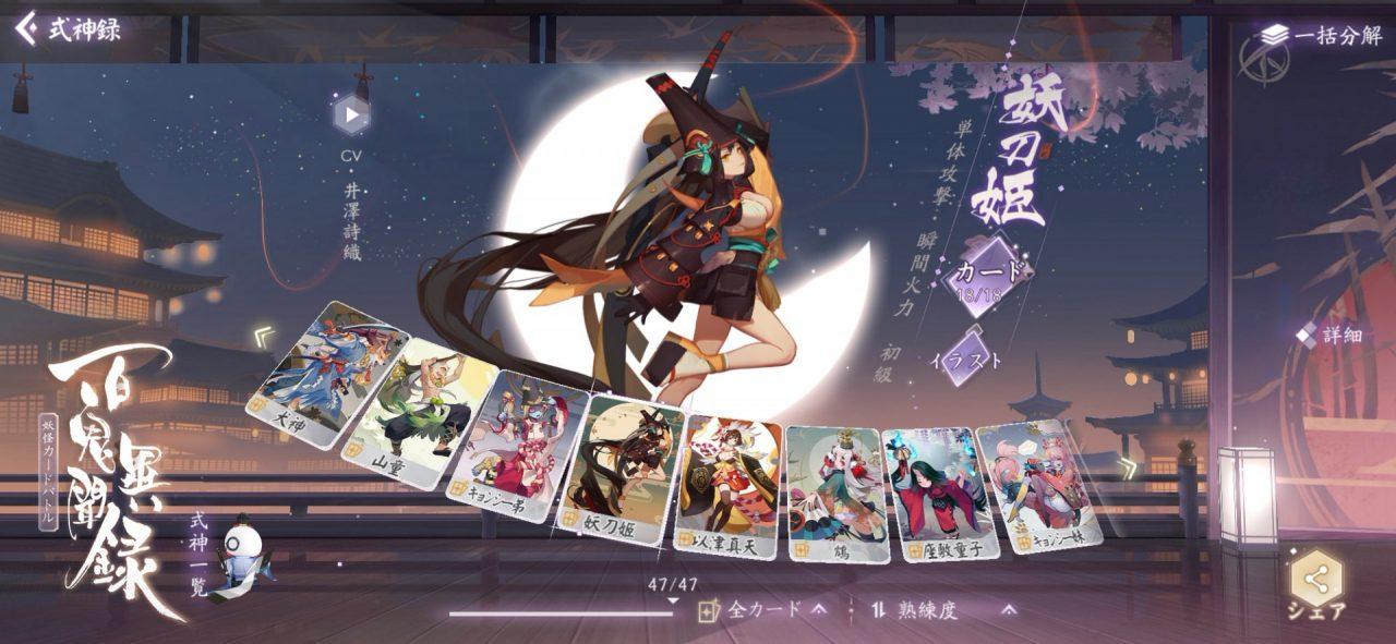 『陰陽師』シリーズ新作『百鬼異聞録~妖怪カードバトル~』が年内リリース決定!