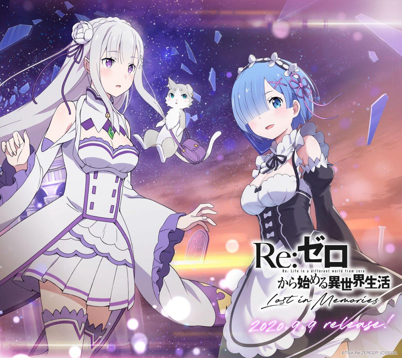 『Re:ゼロから始める異世界生活 Lost in Memories』が正式配信開始!