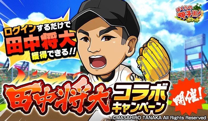 『ぼくらの甲子園!ポケット』で「田中将大コラボキャンペーン」が開催!
