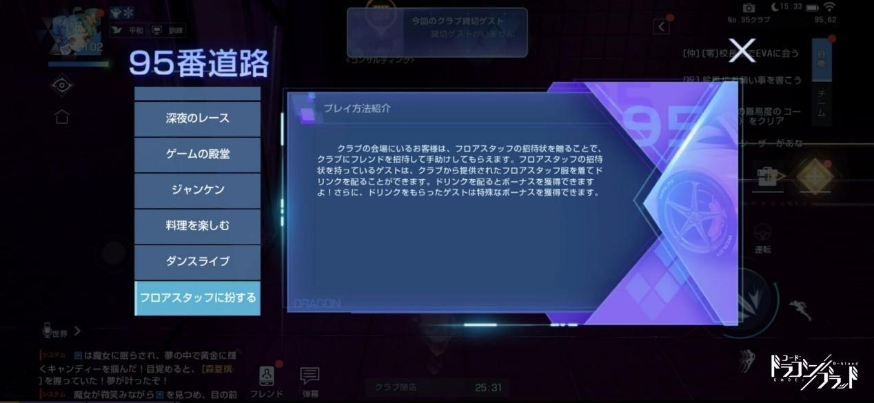 『コード:ドラゴンブラッド』の自宅を作るホームシステムに新機能が追加!