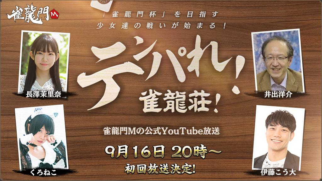 『雀龍門M』の第1回公式番組が9月16日(水)実施決定!長澤茉里奈さん・井出洋介さんら出演
