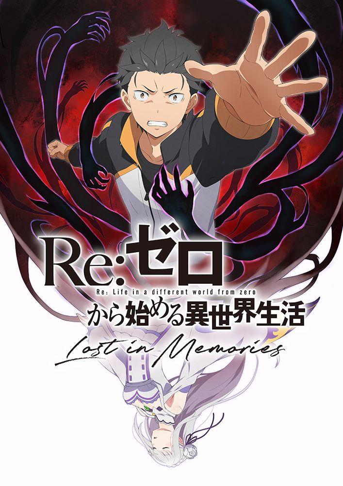 『Re:ゼロから始める異世界生活 Lost in Memories』が100万DL突破!プレゼント配布中!