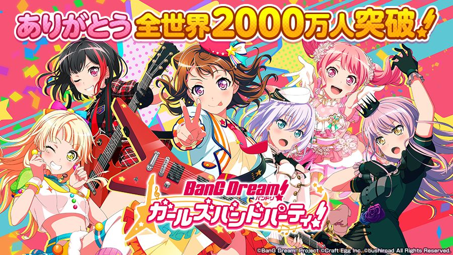 『バンドリ! ガールズバンドパーティ!』のユーザー数が全世界2,000万人突破!