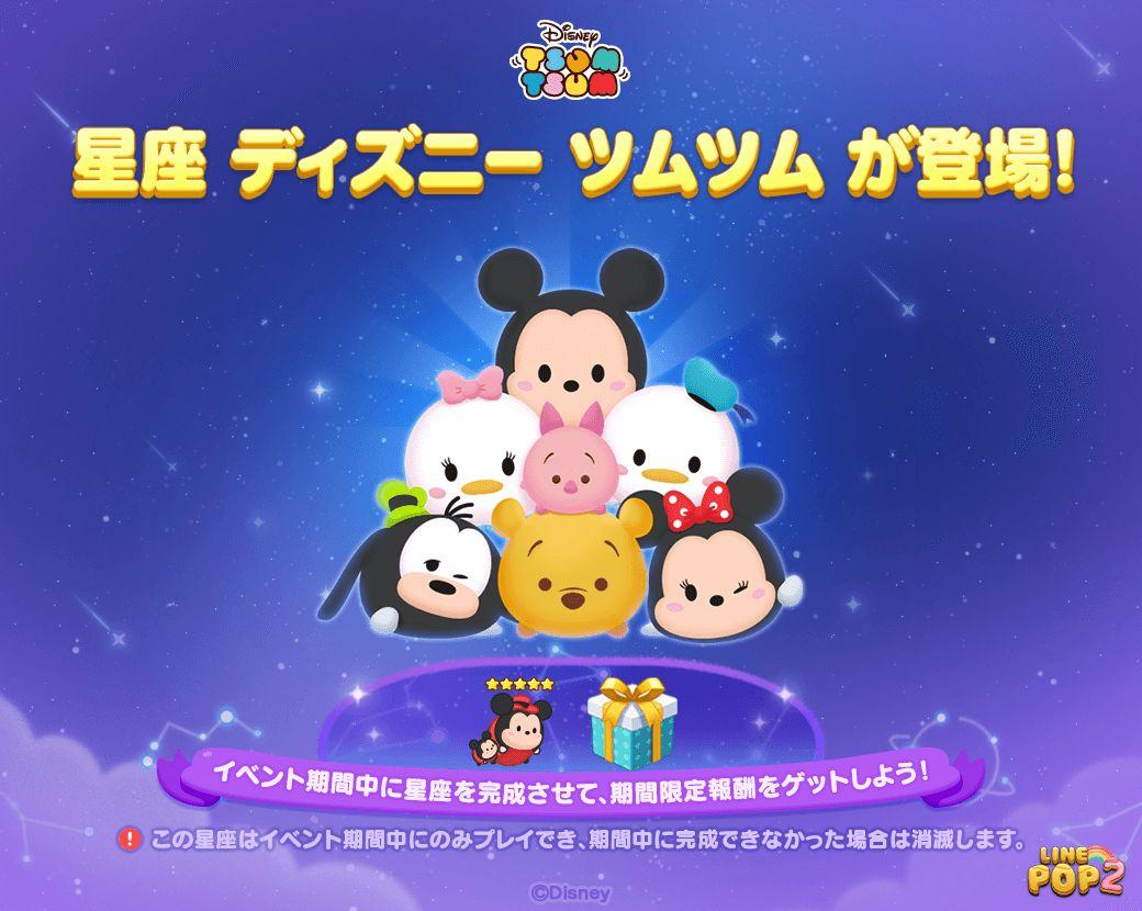 『LINE POP2』に『ディズニー ツムツム』のキャラクターが登場!