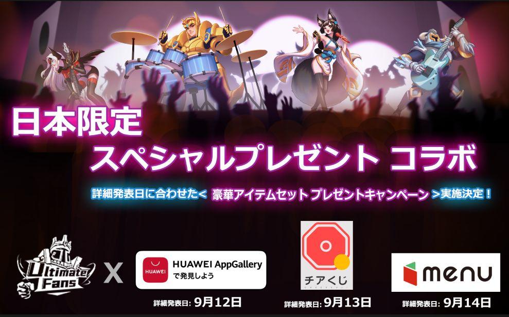 ロードモバイル【ニュース】: 大型キャンペーン「ローモバ!ベストプレイヤー感謝祭」が開催中!