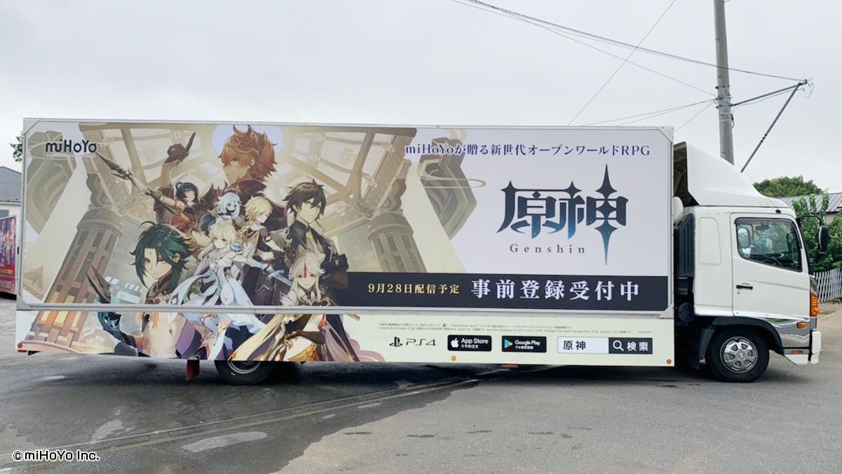 『原神』のイラスト広告が都内JR17駅や秋葉原駅周辺に登場中!