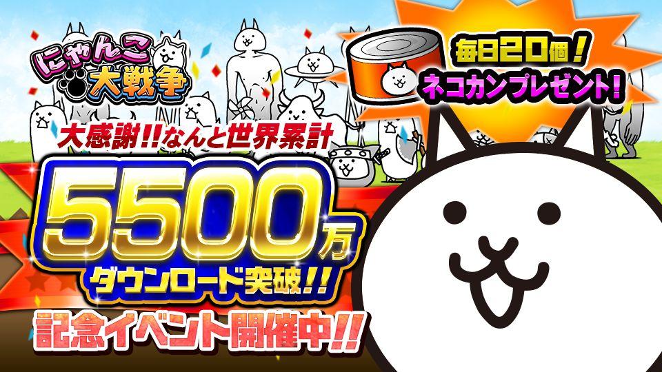 にゃんこ大戦争【ニュース】:5,500万DL突破!記念イベント開催中!