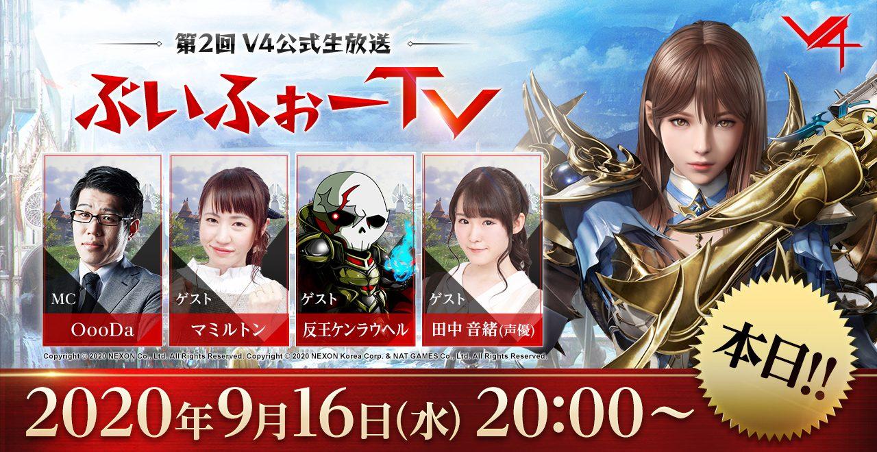 『V4』の第2回公式生放送が本日20:00より実施!反王様も出演!