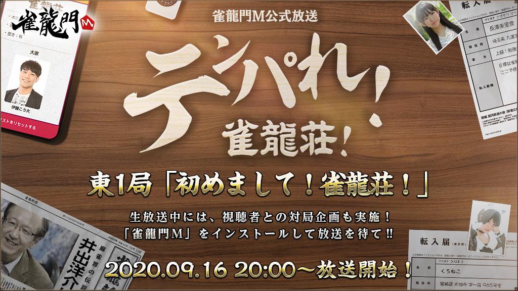 『雀龍門M』の第1回公式番組が本日20:00よりスタート!