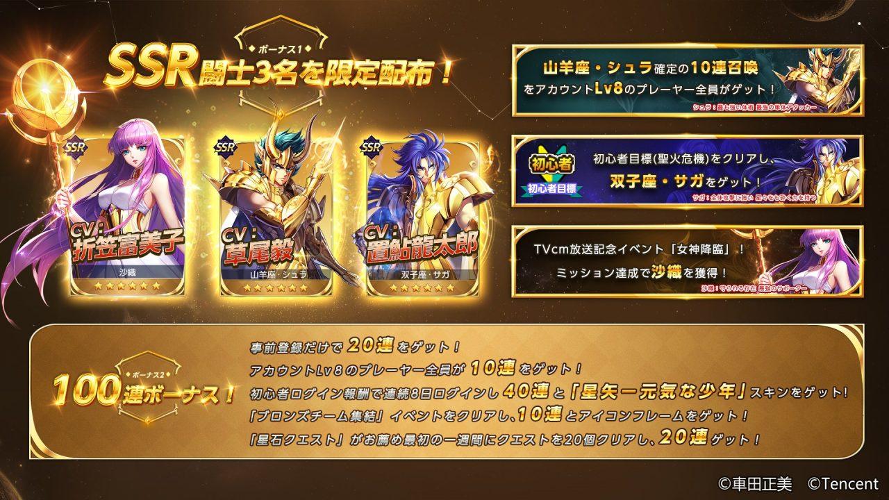 『聖闘士星矢 ライジングコスモ』が本日より正式サービス開始!