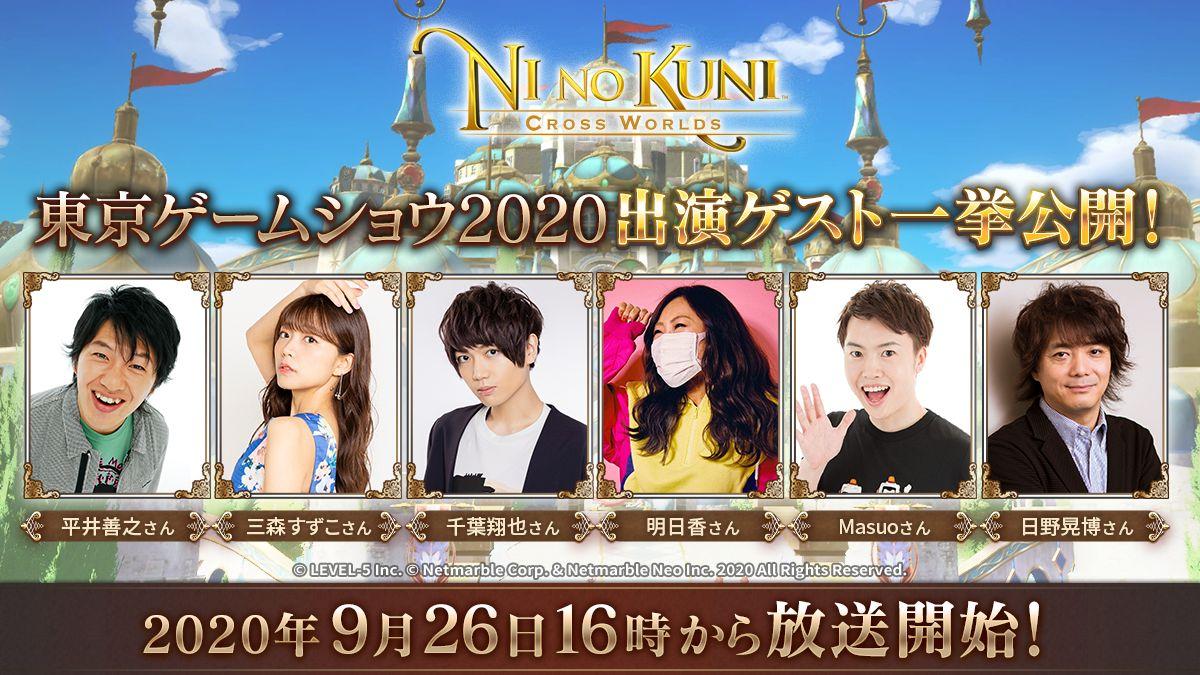 『二ノ国:Cross Worlds』の「TGS2020」公式番組の出演ゲストが発表!