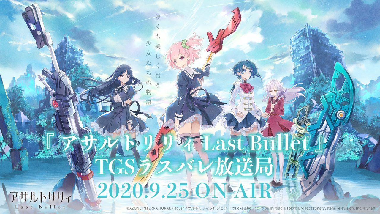 『アサルトリリィ Last Bullet』のPC版がDMM GAMESよりリリース決定!