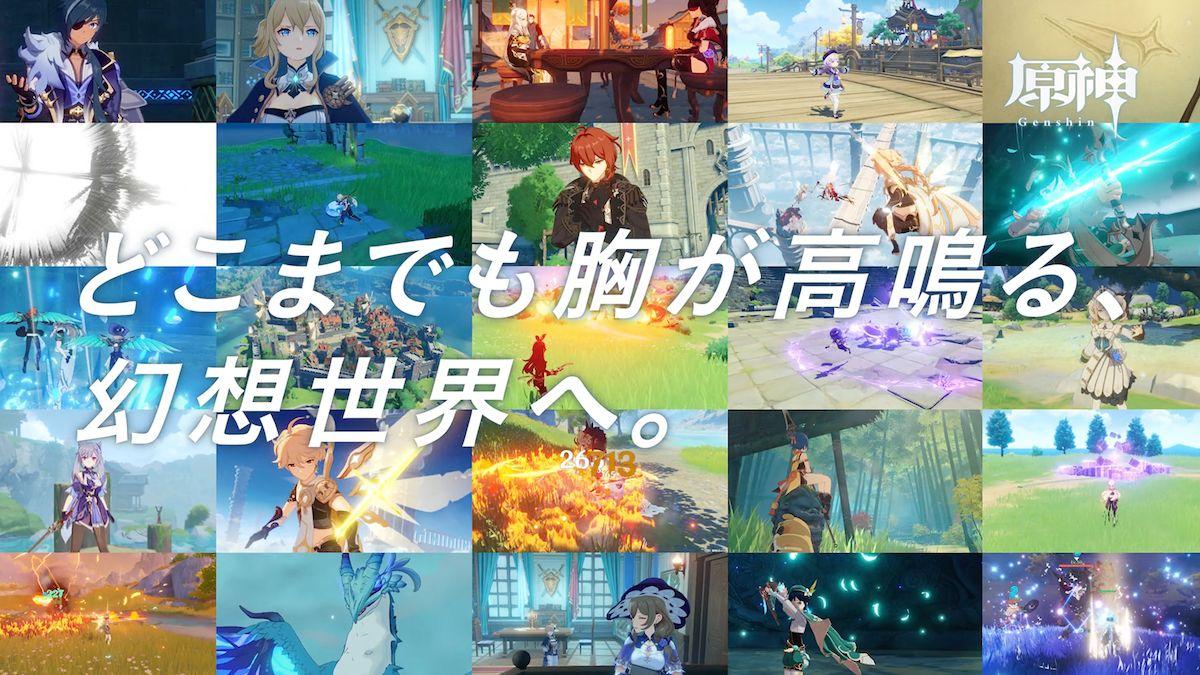 miHoYoの新作『原神』の全5バージョンTVCMが9月19日より放映中!