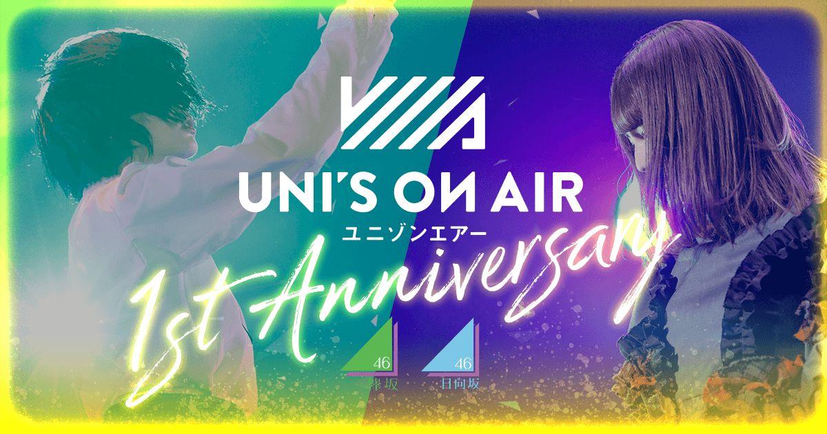 "<span class=""title"">欅坂46・日向坂46 応援音楽アプリ『UNI'S ON AIR』で1周年記念大型キャンペーンが開催中!</span>"