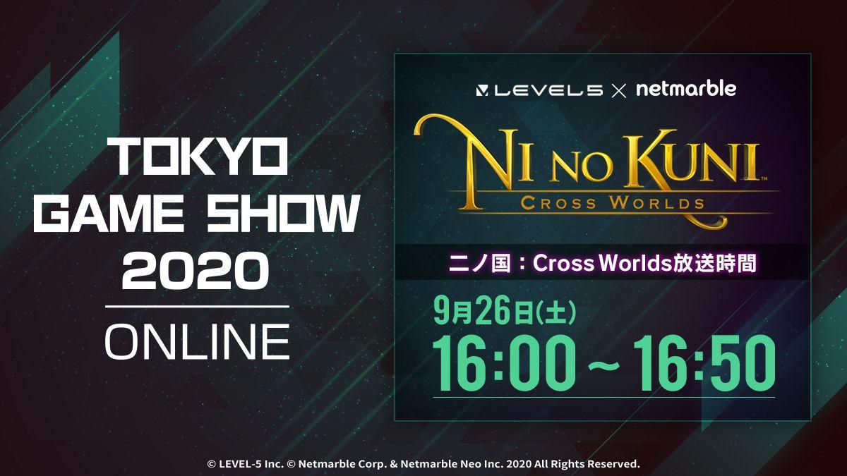 "<span class=""title"">『二ノ国:Cross Worlds』のTGS2020特別番組が本日16:00より生配信!</span>"