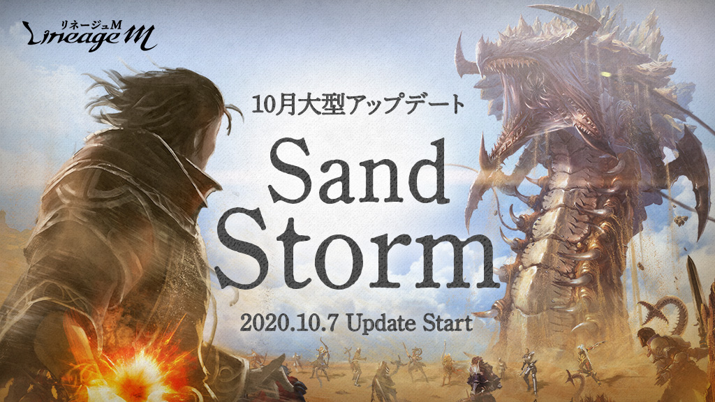 "<span class=""title"">『リネージュM』の10月大型アップデート「Sand Storm」の特設サイトが公開!</span>"