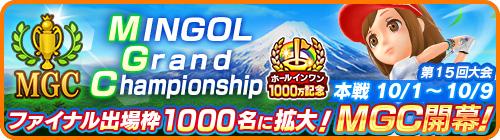 『みんゴル』累計ホールインワン数1,000万回達成!記念イベント&キャンペーン開催中