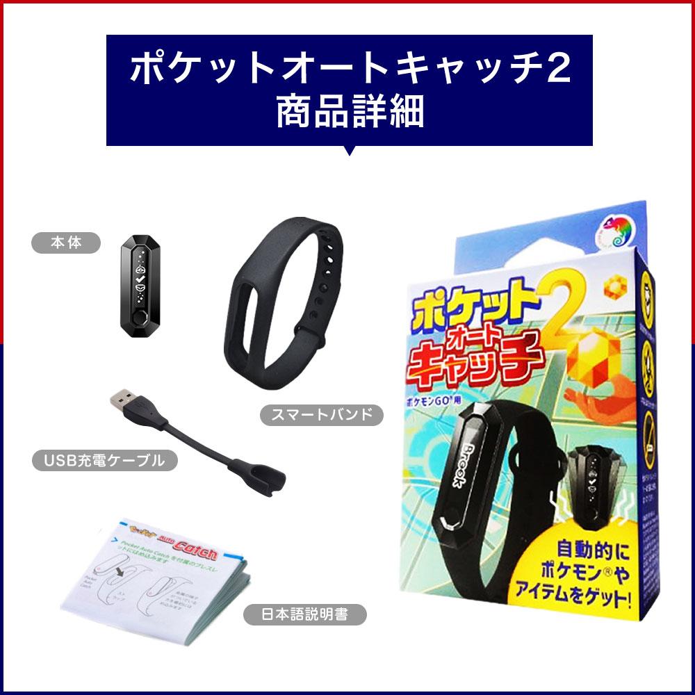 『ポケモンGO』究極ツール「ポケットオートキャッチ2」がシリーズ累計販売台数70,000台突破!