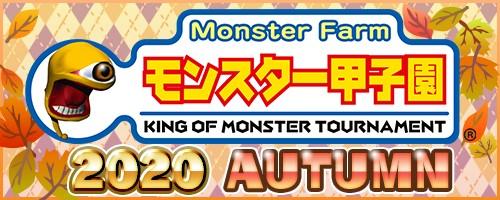 『モンスターファーム2』で「モンスター甲子園2020 AUTUMN」が近日開催!