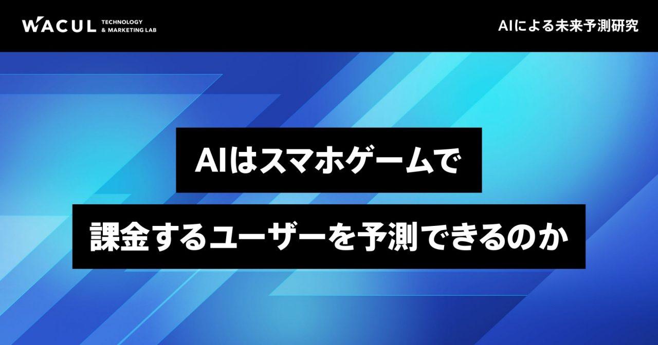 「AIはスマホゲームで課金するユーザーを予測できるのか?」分析データが公開!