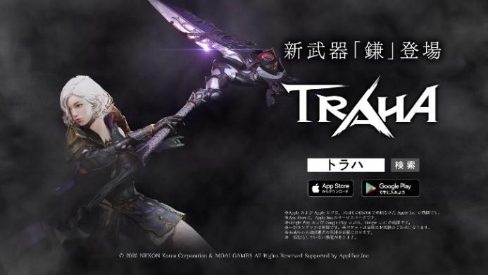 『TRAHA』が『TRAHA Re:Loaded』へ大型アップデート!新武器「鎌」などの新コンテンツ追加