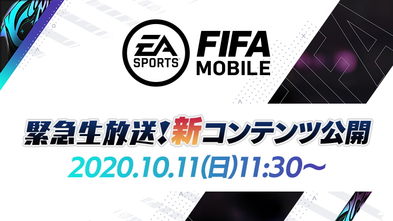 『EA SPORTS(TM) FIFA MOBILE』が10月11日(日)11:30より緊急生放送実施!